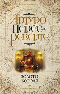 Золото короля обложка книги