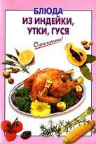 Выдревич Г.С., сост. - Блюда из индейки, утки, гуся' обложка книги