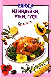 Блюда из индейки, утки, гуся обложка книги
