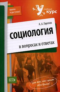 Горелов А.А. - Социология в вопросах и ответах обложка книги