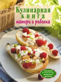 - Кулинарная книга матери и ребенка обложка книги