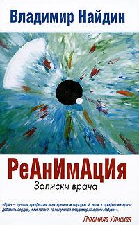Найдин В.Л. - Реанимация. Записки врача обложка книги