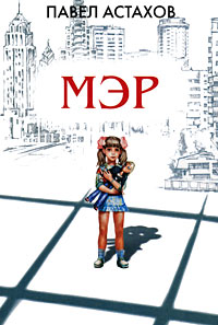 Астахов П.А. - Мэр обложка книги