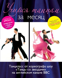 """Учимся танцам за месяц. Танцкласс от хореографа шоу """"Танцы со звездами"""" на английском канале ВВС. (+CD)"""