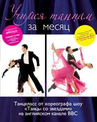 Учимся танцам за месяц. Танцкласс от хореографа шоу Танцы со звездами на английском канале ВВС. (+CD) обложка книги