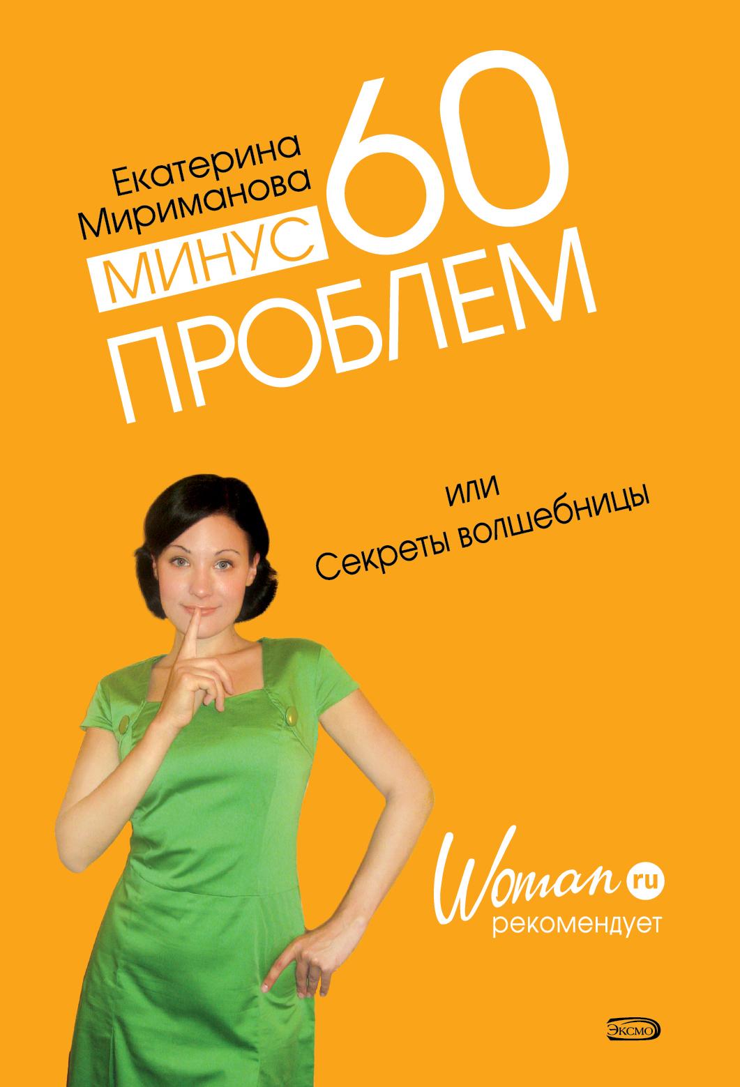 Мириманова Е.В. Минус 60 проблем, или Секреты волшебницы