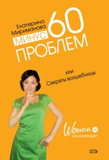 Мириманова Е.В. - Минус 60 проблем, или Секреты волшебницы обложка книги