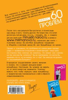 Обложка сзади Минус 60 проблем, или Секреты волшебницы Мириманова Е.