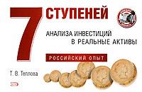 Теплова Т.В. - 7 ступеней анализа инвестиций в реальные активы. Российский опыт обложка книги
