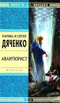 Авантюрист обложка книги
