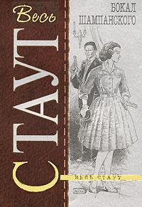 Бокал шампанского обложка книги