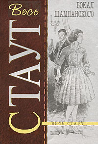 Стаут Р. - Бокал шампанского обложка книги