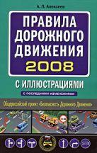 Алексеев А.П. - Правила дорожного движения 2008 с иллюстрациями с последними изменениями' обложка книги