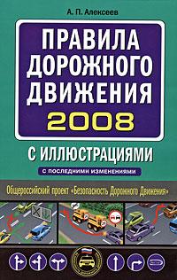 Алексеев А.П. - Правила дорожного движения 2008 с иллюстрациями с последними изменениями обложка книги