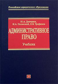 Административное право: учебник обложка книги