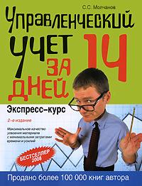 Молчанов С.С. - Управленческий учет за 14 дней. Экспресс-курс. 2-е изд., исправленное обложка книги