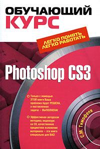 Photoshop CS3. (+CD) обложка книги