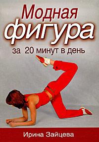 Зайцева И.А. - Модная фигура за 20 минут в день обложка книги