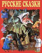 Русские сказки (красные)