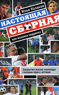Настоящая сборная или феномен Хиддинка. Закрытая жизнь команды глазами пресс-атташе. (футбольный коллаж) обложка книги