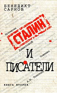 Сталин и писатели: книга вторая Сарнов Б.М.