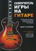 Самоучитель игры на гитаре. (+CD)