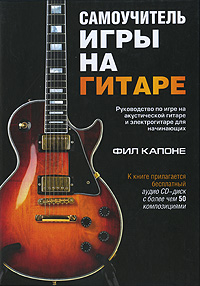 Капоне Ф. - Самоучитель игры на гитаре. (+CD) обложка книги