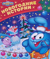 - Новогодние истории обложка книги