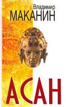 Маканин В.С. - Асан' обложка книги