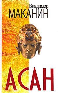Асан обложка книги