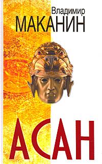 Маканин В.С. - Асан обложка книги