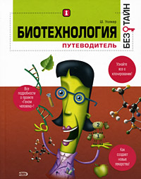 Уолкер Ш. - Биотехнология без тайн обложка книги