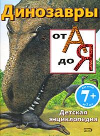 7+ Динозавры от А до Я. Детская энциклопедия Пайп Д.