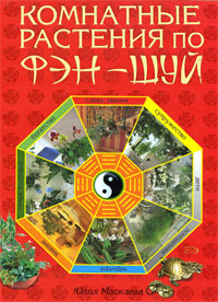 Маскаева Ю.В. - Комнатные растения по фэн-шуй обложка книги