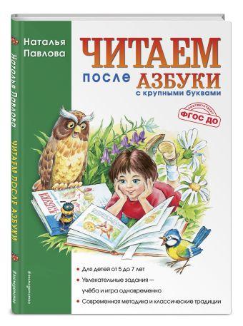 """Читаем после """"Азбуки с крупными буквами"""" Павлова Н.Н."""