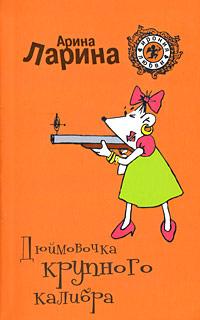 Ларина А. - Дюймовочка крупного калибра обложка книги