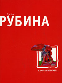 Рубина Д. - Камера наезжает!.. обложка книги