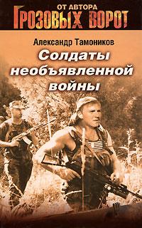 Солдаты необъявленной войны
