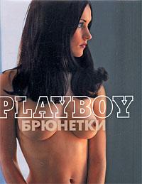 - Playboy. Брюнетки обложка книги