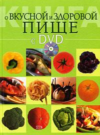 - Книга о вкусной и здоровой пище. (+DVD) обложка книги