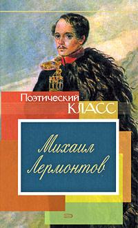 Михаил Лермонтов обложка книги