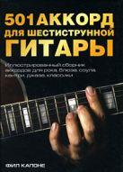 Капоне Ф. - 501 аккорд для шестиструнной гитары' обложка книги