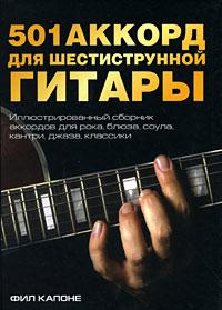 Капоне Ф. - 501 аккорд для шестиструнной гитары обложка книги