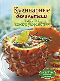 Мильман Е. - Кулинарные деликатесы и другие женские удовольствия обложка книги