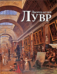 Дворец-музей Лувр. Музей д'Орсе. [комплект из 2-х книг в футляре] Бонфанте-Уоррен А.