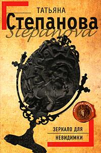 Зеркало для невидимки: роман