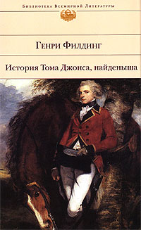 Филдинг Г. - История Тома Джонса, найденыша обложка книги