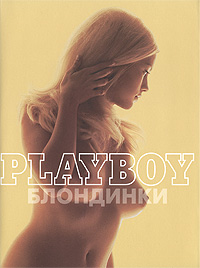 - Playboy. Блондинки обложка книги