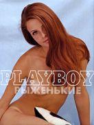 Playboy. Рыженькие (Playboy. Лучшие фотоальбомы за всю историю создания)