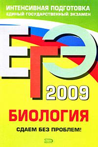 Машкова Н.Н. - ЕГЭ - 2009. Биология: Сдаем без проблем! обложка книги